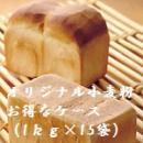 【ケースでお得】 中力粉 1kg×15 (送料込)